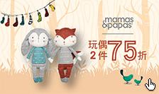 Mamas & Papas 玩偶兩件75折