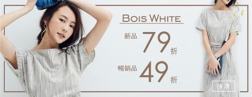 Bois White<br>開館慶!