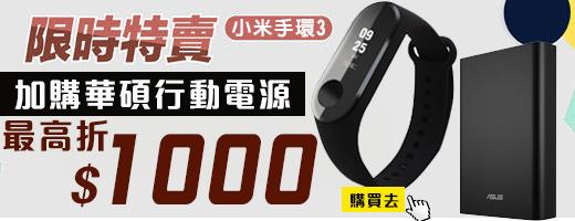 小米手環3<br>加購省千元