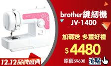 Brother縫紉機|雙12特價