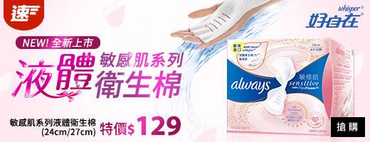 敏感肌衛生棉新上市
