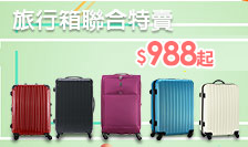 AOU行李箱聯合$988起
