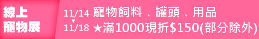 寵物食/用品滿1000折150