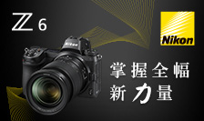 Nikon -Z6 限量搶購