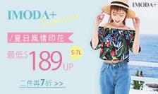 IMODA+全尺碼夏日風情189起