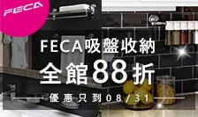 FECA系列 - 全館88折