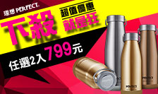 PERFECT理想-保溫杯瓶任選2件799