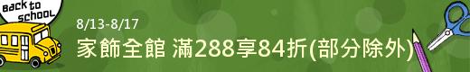 慶開學 滿288享84折