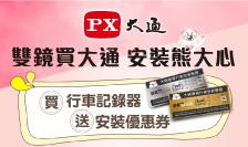 PX大通限時送 安裝優惠