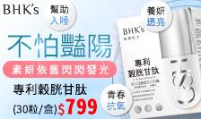 BHK's★專利穀胱甘肽 素食膠囊