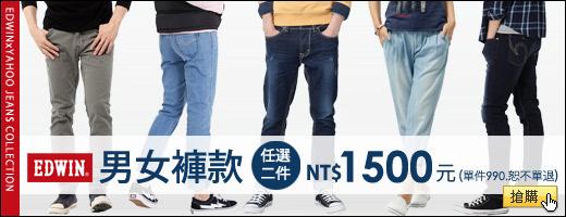 男女休閒褲<br>2件1500