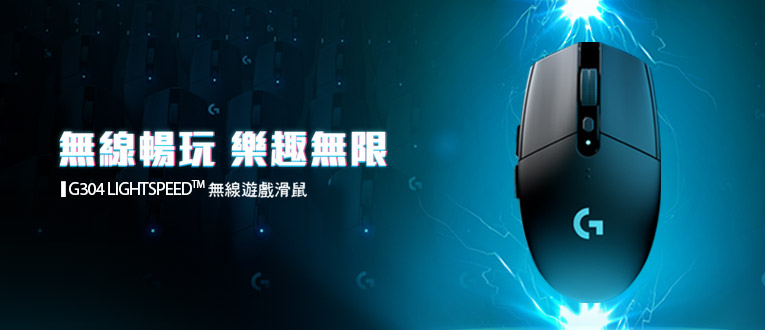 G304電競滑鼠