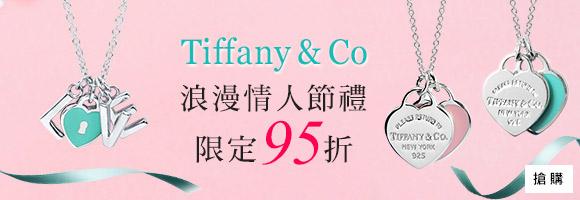 Tiffany 經典<br>歷久彌新