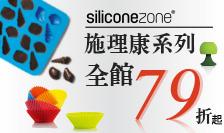香港施理康 安全矽膠餐廚79折起