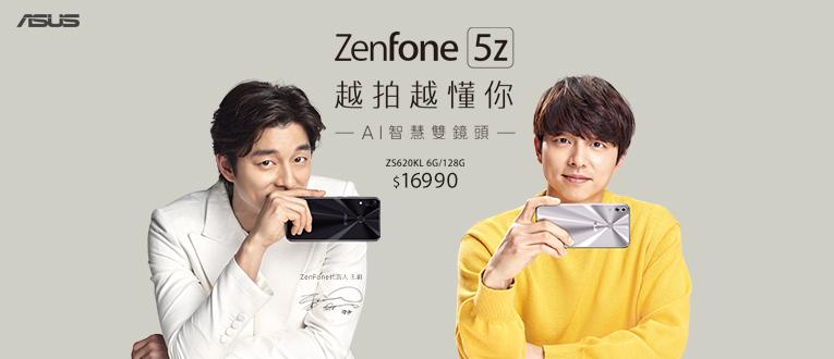 ZenFone 5Z新上市
