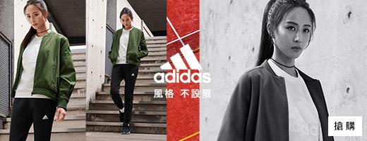 adidas<br>官方旗艦店