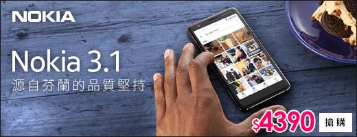 Nokia 3.1 新品上市