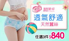 闕蘭絹 - 100%蠶絲女內褲2件499