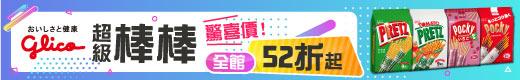 日本Pocky★全館52折起