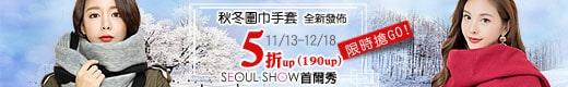 SeoulShow圍巾手套5折UP