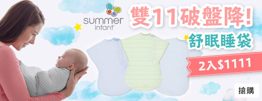 舒眠寶寶睡袋2入1111元