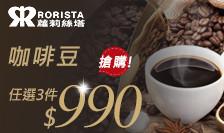 RORISTA咖啡豆-任選3件$990
