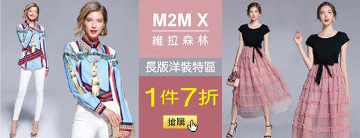 M2M <br>百貨週慶7折
