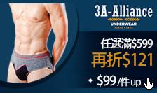 3A-Alliance - 超優惠滿額折$121