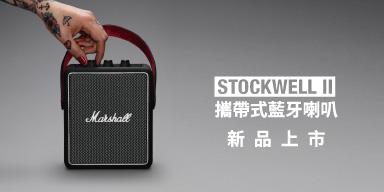 新品上市★Marshall攜帶式喇叭