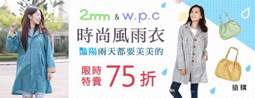 2mm & w.p.c時尚雨衣75折