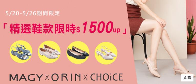 美鞋$1500起