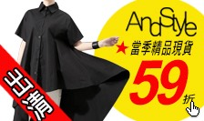Andstyle迎秋波★精品再降↘59折!!