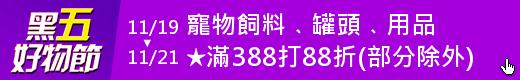 黑五購物節 滿388享88折