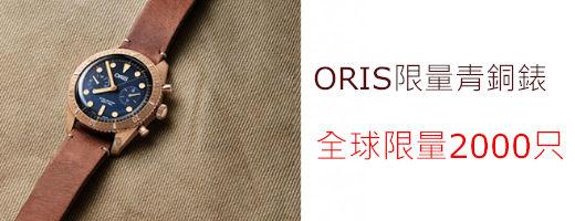 ORIS 指定品結帳再9折