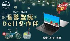 DELL XPS系列買就抽捷安特