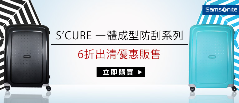 S'CURE 6折出清