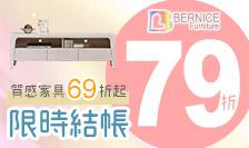 Bernice - 69折結帳再79折!