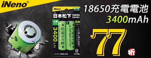 18650電池 限時77折