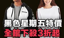 A&F/HCO/AE全館狂殺3折599起