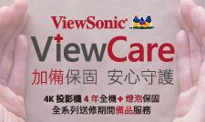 ViewSonic- 4K投影機4年保固
