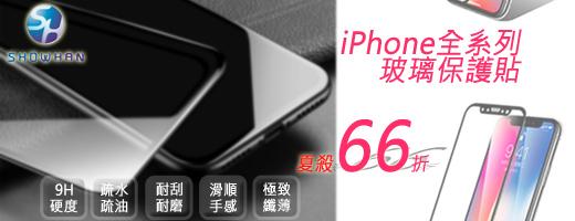 iphone保貼下殺66折