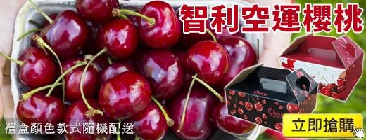 智利空運<br>櫻桃