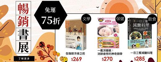 理財x飲食<br>免運75折