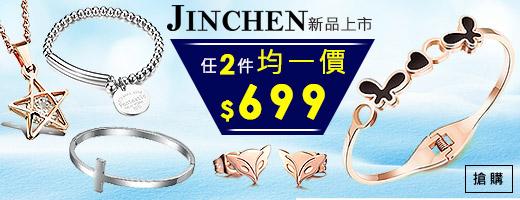 JINCHEN<br>兩件699