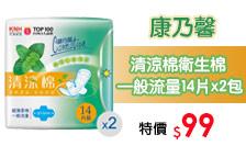 康乃馨衛生棉特價$99