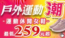 戶外運動潮★最低259元起