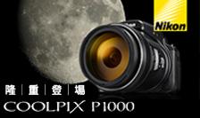 Nikon P1000 - 3000mm大砲新上市