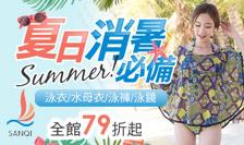 SANQI三奇泳裝新品限時搶購79折起
