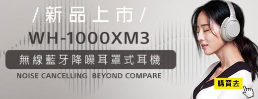 新品市場最強<br>1000XM3