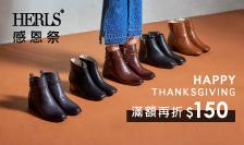 HERLS 感謝祭滿額再折150!!